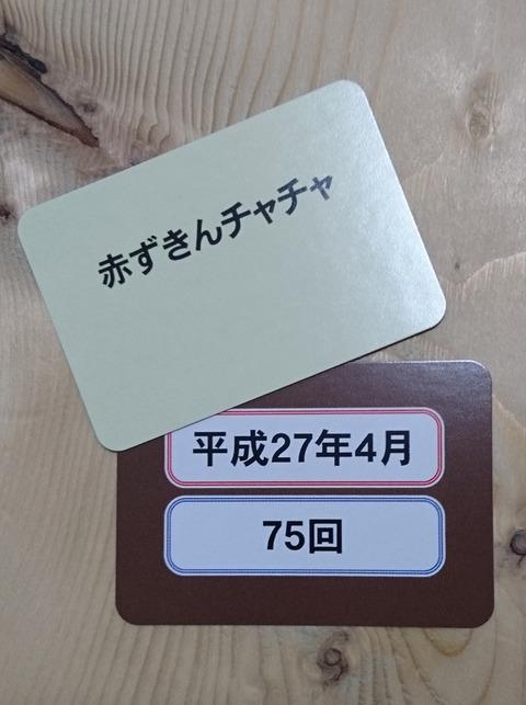 ゲームマーケット2019春新作『平成クイズ合戦アニメ編』