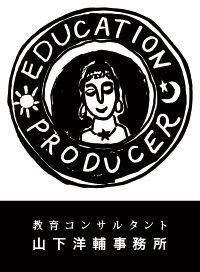教育コンサルタント山下洋輔 ウェブサイト リンク