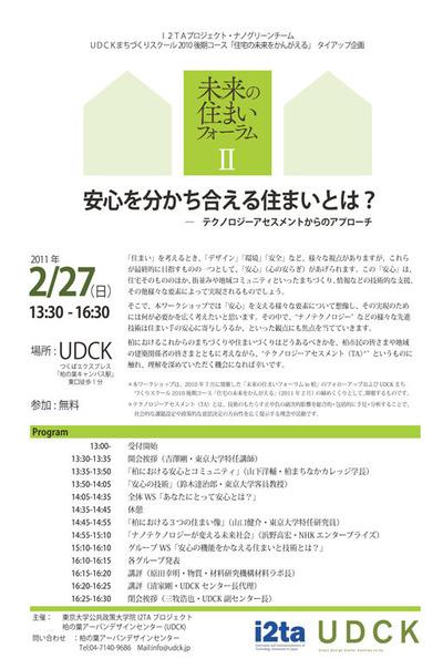 Udck_000581_2