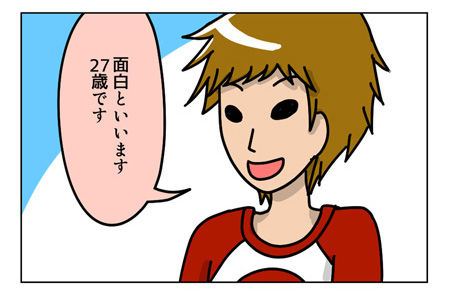 066_02【婚活漫画】46話 さぁ楽しいオフ会の時間です!