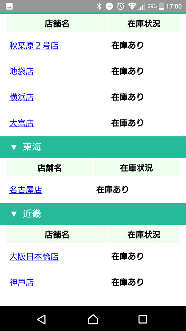 Screenshot_20171026-170034