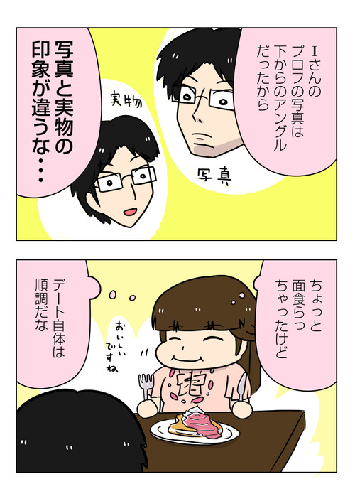【婚活漫画】147-3 ネット婚活 IさんからのLINEの返事に困る2_1_01