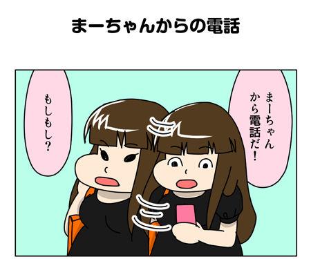 146_01【婚活漫画】68話-2 まーちゃんからの電話
