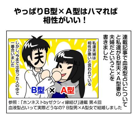 血液型の相性こぼれ話_01