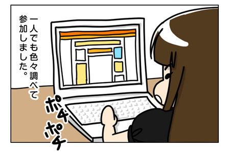100_02【婚活漫画】56話 その後も色んなオフ会に参加