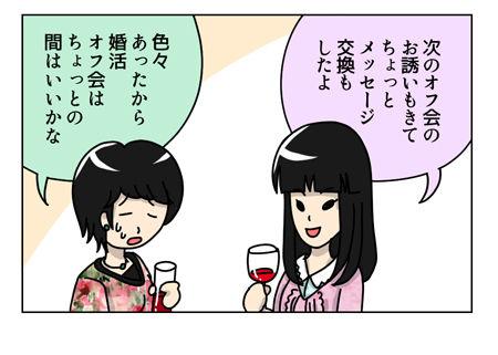 126_05【婚活漫画】64話-1 スタッフE藤さん その後