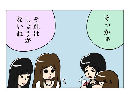 【婚活漫画】73話-4 終わったようで終わってなかったケンさんその後2_2_01