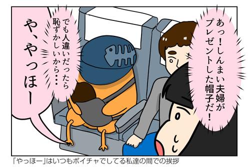 名古屋観光2_1_02