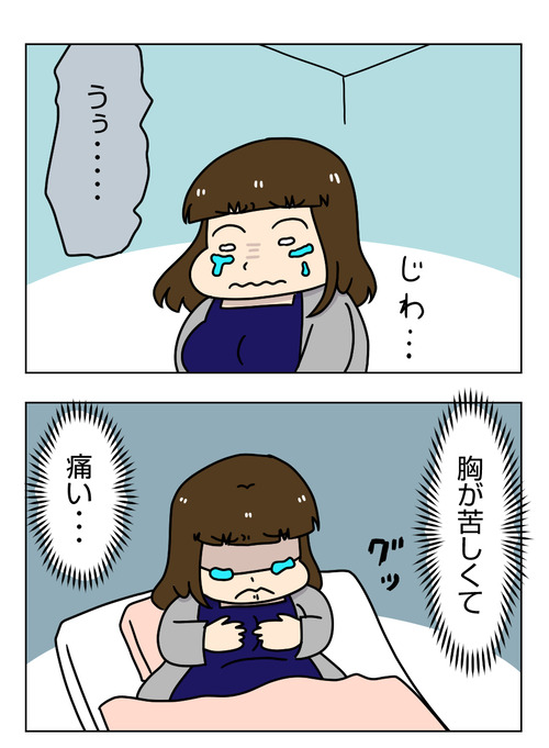 【婚活漫画】161-5 失恋の悲しみの中、出した答え4_1_01