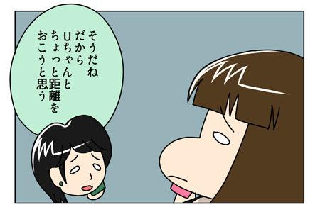 147_03【婚活漫画】68話-3 まーちゃんとケンカ