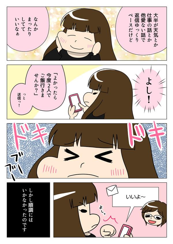【婚活漫画】72話-4 連絡先交換から1歩先へ