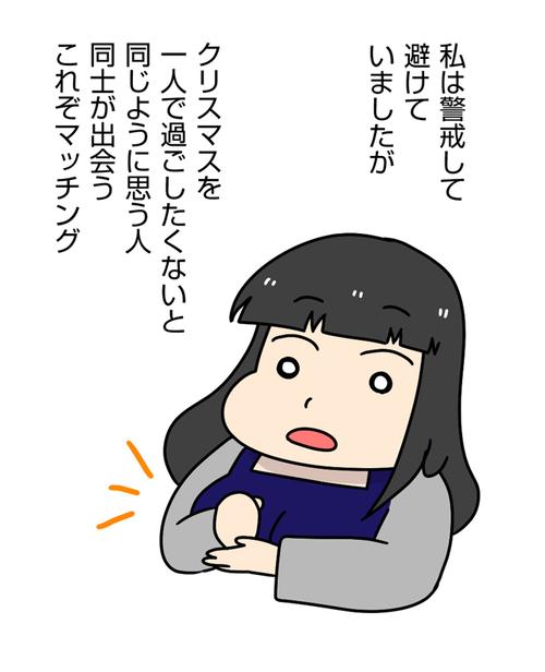 太めオタク女の婚活28話_02