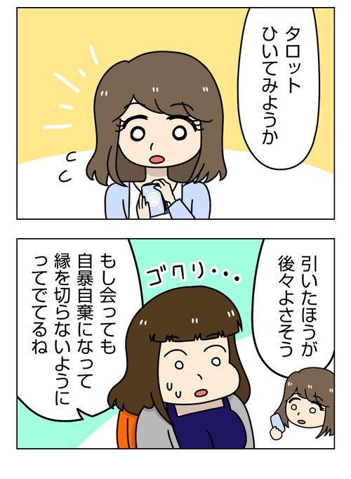 【婚活漫画】161-3 占いの結果2_2_02