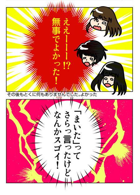 118_03【婚活漫画】61話 家に帰るまでが婚活です
