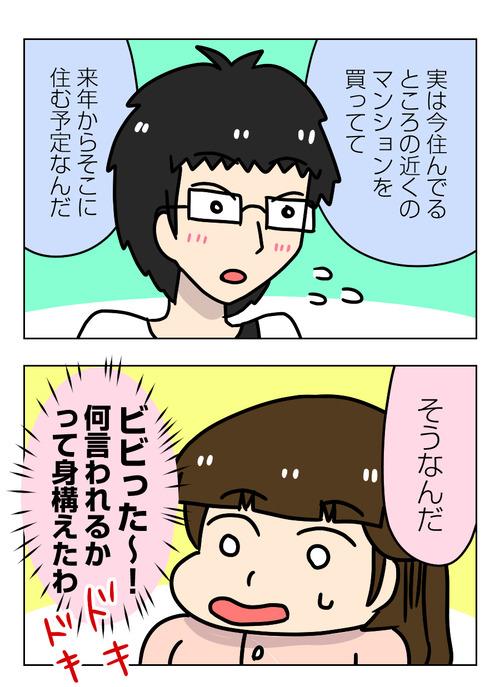 【婚活漫画】150 Jさんとお見合い後 1回目のデート1_2_01