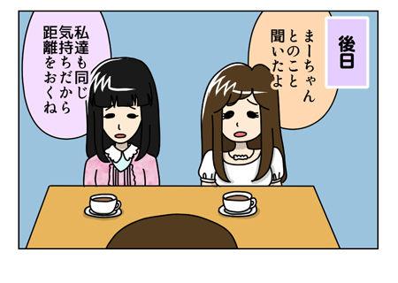 147_04【婚活漫画】68話-3 まーちゃんとケンカ