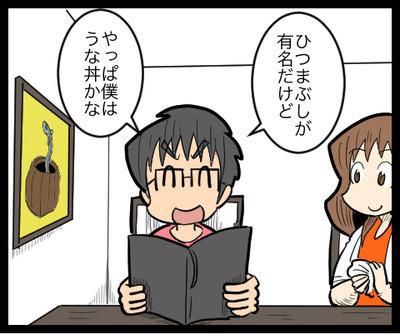 うな丼vsひつまぶし Uさん夫婦と名古屋観光編05