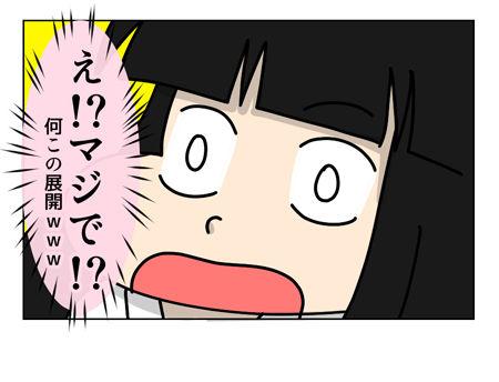 【裏話】えむこちゃんと玉の輿の縁談_04