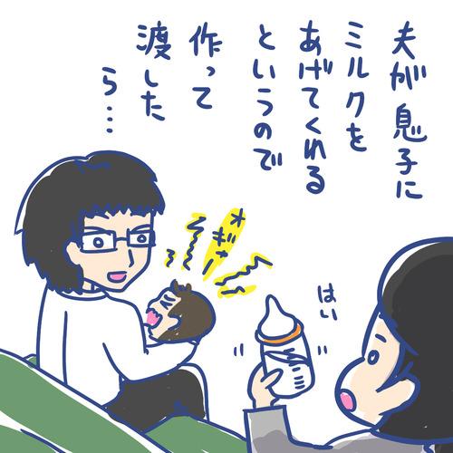 正しい液体の量りかたをミルク育児で知った話【日常漫画】0_3_2