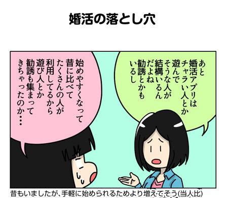 えむこちゃんと三宮で初オフ会!_3_01