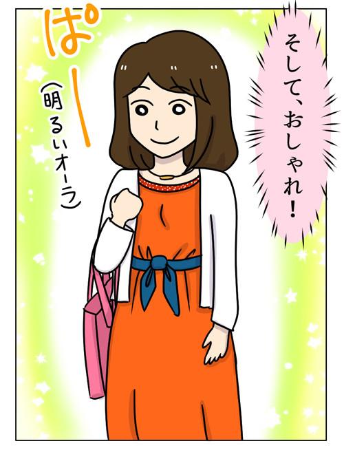 しんまい夫婦と名古屋観光2_1_03