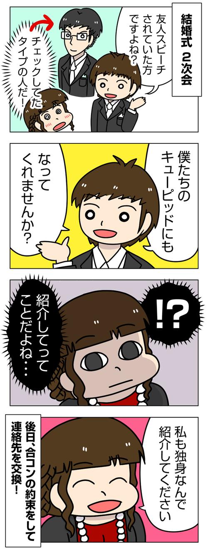 太めオタク女の婚活32_02