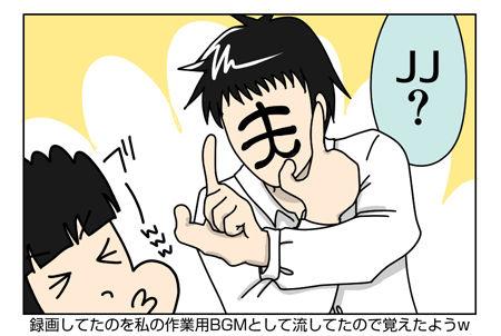 JJを夫に見せたときの反応_01_02