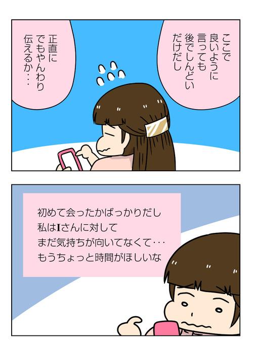 【婚活漫画】147-4 ネット婚活 Iさんに交際申し込みされて今の私の想いを伝えてみる3_1_01