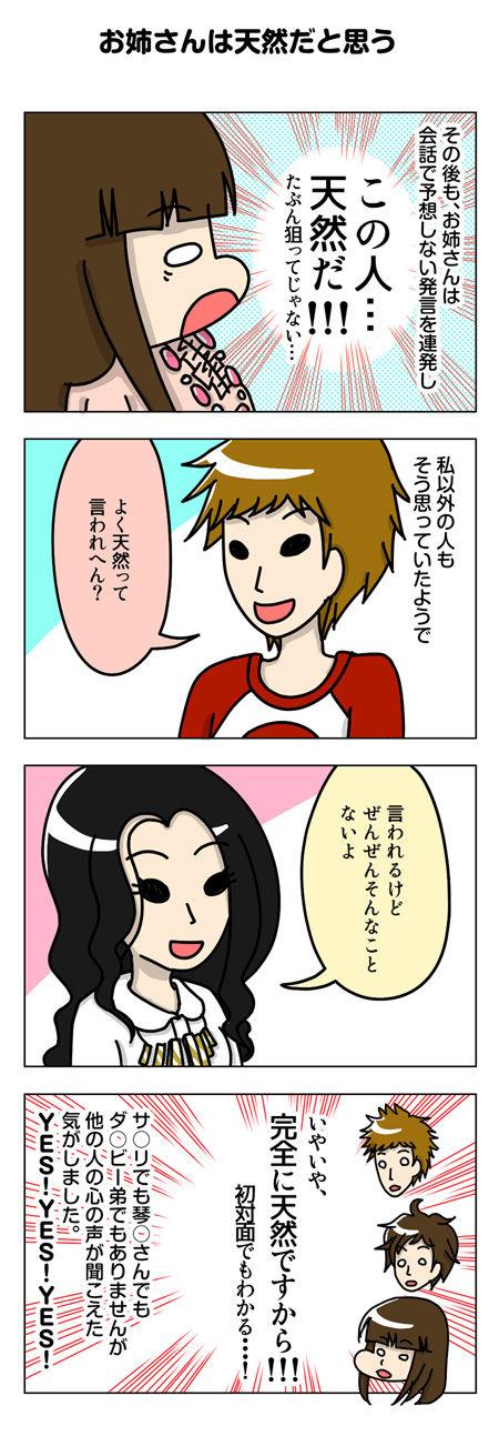 069【婚活漫画】46話 さぁ楽しいオフ会の時間です!