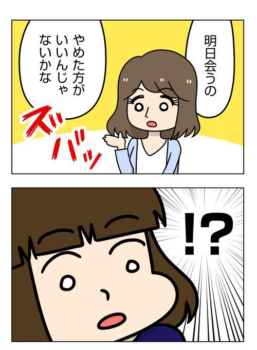 【婚活漫画】161-2 失恋した私に占い師さんからのアドバイス2_1_01