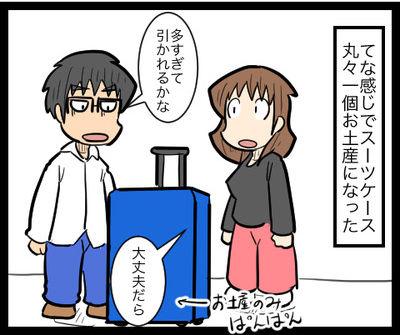 お土産の量=ぱん太への愛 ドイツ旅行編37