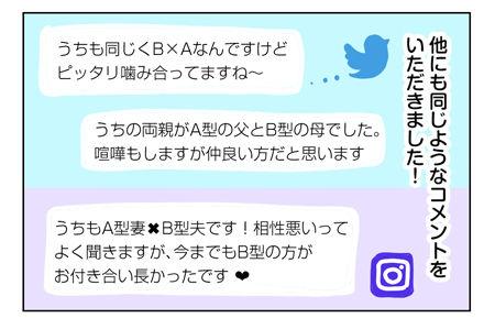 血液型の相性こぼれ話_03