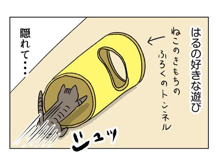 はるの好きな遊び_01