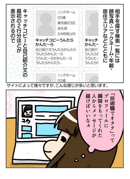 027_03【婚活漫画】25~28話 ネット婚活のプロフィール登録