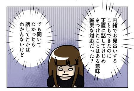 055_02【婚活漫画】43話 失恋で放心状態