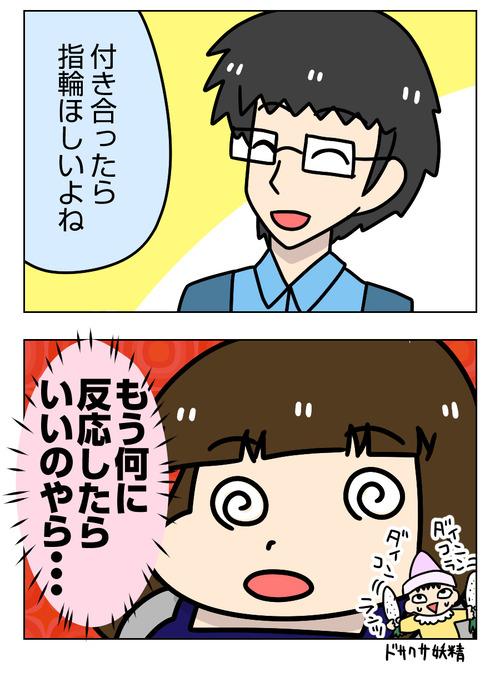 【婚活漫画】155-2 Jさんの発言に大混乱1_2_02