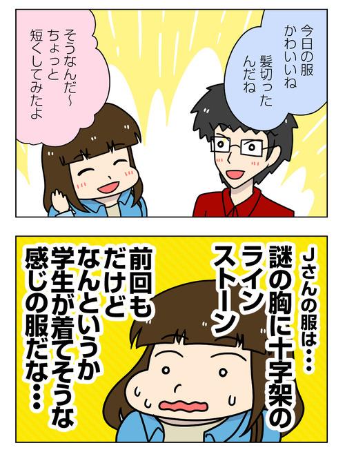 【婚活漫画】152-1 婚活相手の男性の服装が気になったとき・・・どうする!?1_1_02