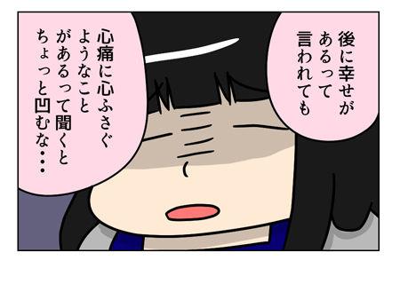 今年のおみくじ_1_04
