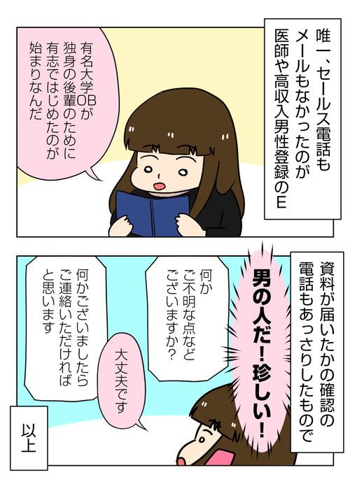 【婚活漫画】146-2 医者・高収入男性 限定登録の結婚相談所に私が感じた特徴1_2_01