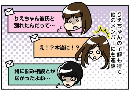 57_02_01【婚活漫画】57話-2 りえちゃんの失恋を女子会メンバーに連絡