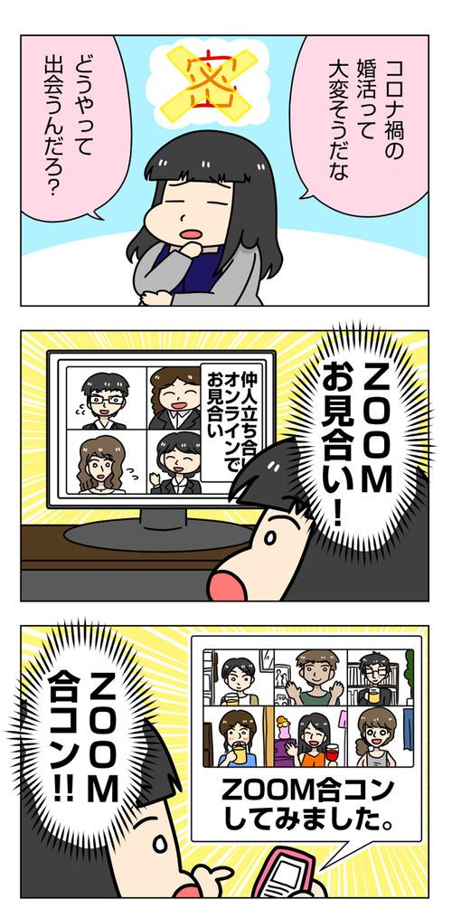コロナ禍で登場! 新・婚活サービス 太めオタク女の婚活20話_01