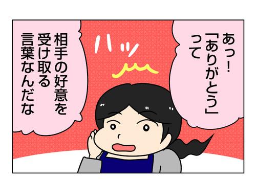私が婚活中に意識して使った言葉【婚活漫画 番外編】2_2_01