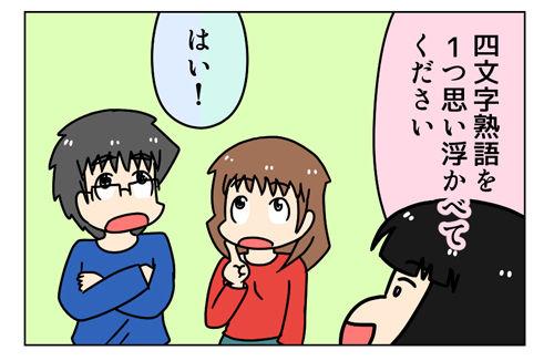 心理テスト_ヒロニキ嫁子yuen編_1_03
