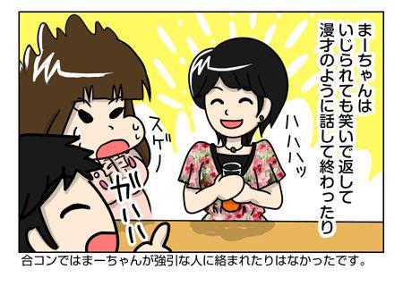 140_04【婚活漫画】67話-2 合コンの成果