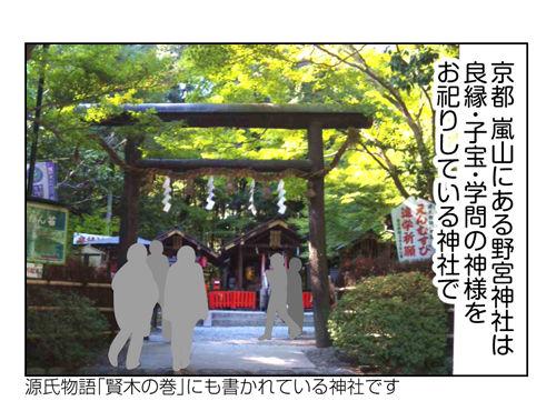 縁結び_京都嵯峨嵐山にある野宮神社_01