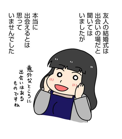 太めオタク女の婚活32_03