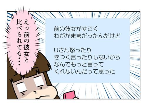 1_2_01【婚活漫画】136-1 ネット婚活 Fさんがデートを楽しめなかった理由