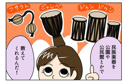 158_03【婚活漫画】71話-3 無料の習い事