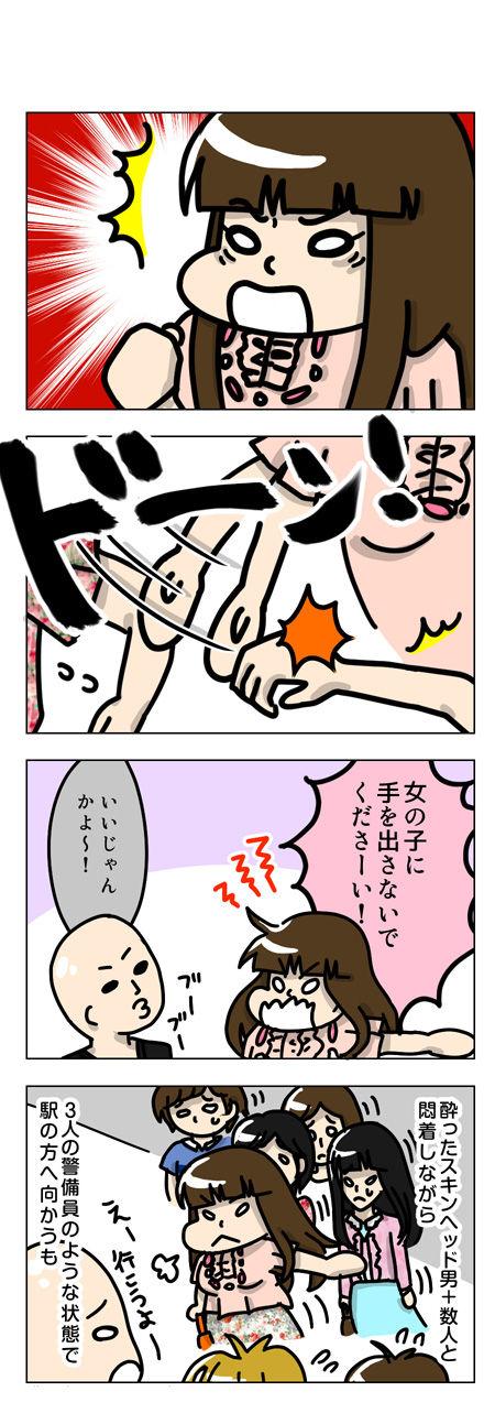 115【婚活漫画】60話 婚活オフ飲み会 その後