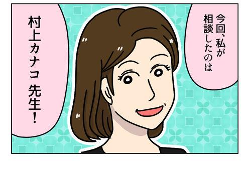 【PR】LINE-トークCAREで専門家にダイエット相談-体験レポ!1_1_04